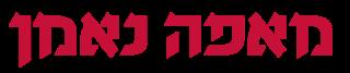 neeman_logo